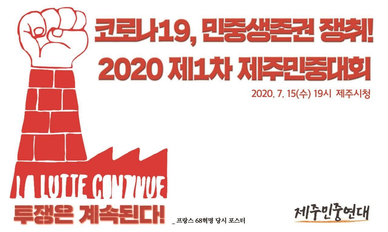 [웹자보]제주민중대회200715.jpg