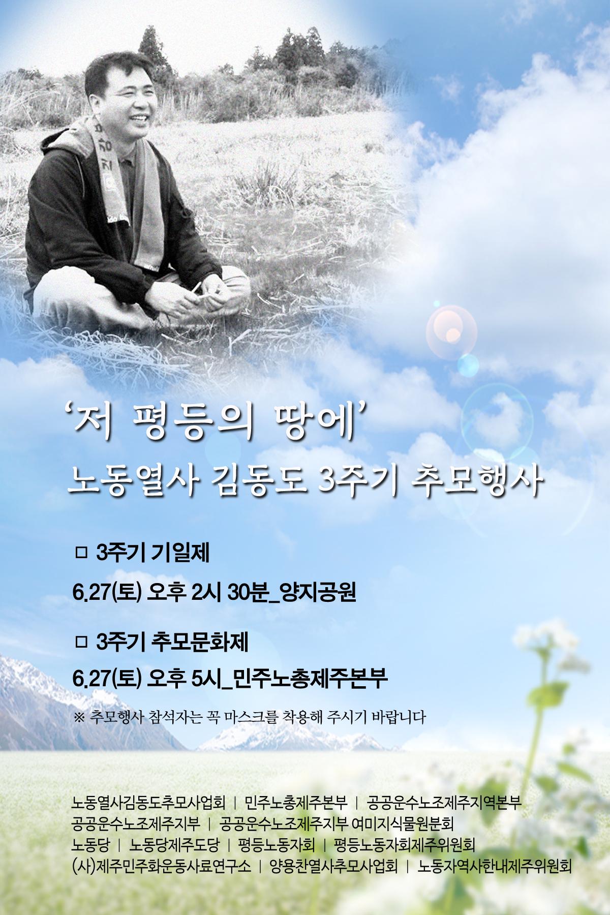 [웹자보]김동도열사추모제.jpg